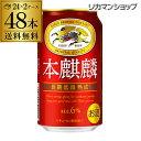 送料無料 キリン 本麒麟(ほんきりん) 350ml×48本麒麟 新ジャンル 第3の生 ビールテイスト