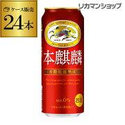 キリン 本麒麟(ほんきりん) 500ml×24本麒麟 新ジャンル 第3の生 ビールテイスト 500缶 国産 1ケース販売 缶 長S