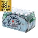 (全品P2倍 11/25限定)サンペレグリノ 500ml×48本 送料無料 2ケース(24本×2) PET ペットボトル 炭酸水 スパークリングウォーター s.pellegrino SAN PELLEGRINO サンペレグリノ 500ml×48本 送料無料 2ケース(24本×2)PET 炭酸水 HTC お歳暮 御歳暮