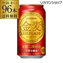 サントリー 金麦 ゴールド・ラガー 350ml24本×4ケース(96本)送料無料 ケース 新ジャンル 第三のビール 国産 日本 2個口でお届けします ゴールド ラガー GLY 製造年月日20197上