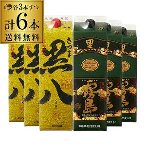 黒霧島1本あたり1,450円(税別)送料無料!さつま黒八&
