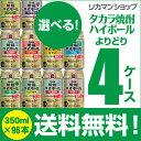 チューハイ 詰め合わせ 送料無料 お好きなタカラ 焼酎ハイボール よりどり選べる4ケース(96缶)他と同梱不可 サワー 缶チューハイ takara 96本 長S