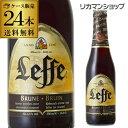 レフ・ブラウン330ml 瓶ケース販売 24本入ベルギービール:アビイビール【ケース】【送料無料】[レフブラウン][輸入ビール][海外ビール][ベルギー]