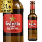 エストレージャ・ダム330ml 瓶×24本【ケース】【送料無料】[スペイン][輸入ビール][海外ビール][エストレーリャ]