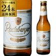 ラーデベルガー ピルスナー330ml 瓶×24本【1本あたり270円(税込)】【ケース】【送料無料】[輸入ビール][海外ビール][ドイツ][ピルスナー][Radeberger]