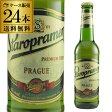 スタロプラメン330ml 瓶×24本【ケース】【送料無料】[チェコ][輸入ビール][海外ビール]