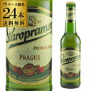 スタロプラメン330ml 瓶×24本【ケース】【送料無料】[チェコ][輸入ビール][海外ビール][長S]