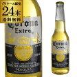 コロナ エキストラ 355ml瓶×24本モルソン・クアーズ【ケース】【送料無料】[メキシコ][ビール][エクストラ]