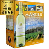 《箱ワイン》マクル・シュナンブラン&コロンバール 3L×4箱【ケース(4箱入)】【送料無料】[ボックスワイン][BOX]
