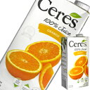 ※1ケースから送料無料※Ceres セレス 100%ジュースオレンジ 1000ml×12本【送料無料】【ケース(12本入り)】[果汁100%][1L][長S]