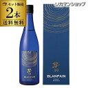 【送料無料】【2本セット】彗 -シャア- 39 BLANPAIN ブランパン 大吟醸 雫取り 出品貯...