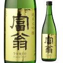 全品P3倍 8/5限り富翁 純米大吟醸 720ml 日本酒 4合 長S