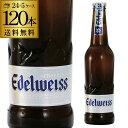 1本あたり247円(税別)オーストリアビールエーデルワイススノーフレッシュ330ml瓶×120本5ケース販売送料無料長S