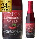 リンデマンスクリーク250ml×24本瓶送料無料海外ビールベルギーフルーツビール長S