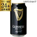 ドラフトギネス 黒ビール