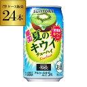 サントリー -196℃ 夏のキウイ350ml缶×1ケース(24缶) SUNTORY チューハイ サワー キウイ 長S