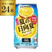 サントリー -196℃ 夏の日向夏350ml缶×1ケース(24缶)SUNTORY チューハイ サワー 日向夏 柑橘 長S