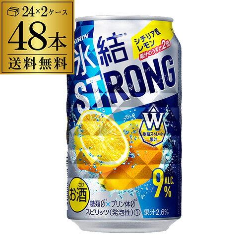 【氷結】【強レモン】【送料無料】キリン 氷結 ストロングシチリア産レモン350ml缶×2ケース(48缶)[KIRIN][STRONG][チューハイ][サワー][長S][レモンサワー][スコスコ][スイスイ]