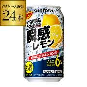 【-196℃】サントリー -196℃ ストロングゼロ瞬感レモン350ml缶×1ケース(24缶)[SUNTORY][STRONG ZERO][チューハイ][サワー][レモンサワー][スコスコ][スイスイ] [長S]