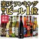 贈り物に海外旅行気分を♪世界のビールを飲み比べ♪人気の輸入ビール12本セット【第45弾】【…