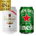 ハイネケン350ml缶×24本1ケースラーデベルガーピルスナー330ml缶×24本1ケース[ご注文は2ケースまで1個口配送可能です][送料無料][2ケース][海外ビール][アメリカ][長S]