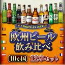 ヨーロッパ10か国12本セット[欧州ビール][送料無料][瓶][ギフト][詰め合わせ][飲み比べ][ビールセット][長S]
