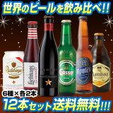 ワンランク上のビールを飲み比べ♪プレミアム輸入ビール12本セット 11弾【12本セット】【6種×各2本】【送料無料】[瓶・缶][ギフト][詰め合わせ][飲み比べ]