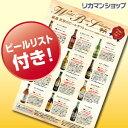 贈り物に海外旅行気分を♪世界のビールを飲み比べ♪人気の海外ビール12本セット【第48弾】【送料無料】[ビールセット][瓶][詰め合わせ][飲み比べ][輸入][人気 ギフト 売れ筋 ビール ランキング 地ビール][長S]