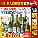 送料無料 【訳あり セット】11,576円→6,480円(税...