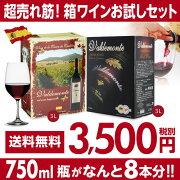 送料無料 赤箱ワイン2種セット 3L×2箱 バルデモンテ3L / バルデモンテ ダーク3L 箱ワイン 赤ワイン 辛口 スペイン BIB ワインセット 飲み比べ 長S