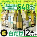 白だけ特選ワイン12本セット77弾【送料無料】[ワインセット...