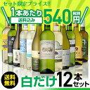 送料無料 白だけ特選ワイン12本セット81弾 [ワインセット][白 ワインセット][長S]