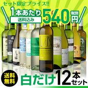 送料無料 白だけ特選ワイン12本セット82弾 [ワインセット][白 ワインセット][長S]