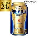 【10%オフクーポン配布中!先着順!】金賞ビールギフトサントリーザ・プレミアムモルツ350ml24缶1ケース(24本)ビールギフトプレモル長S【spmrank】