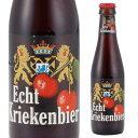 エヒテクリーケンビール250ml瓶単品販売ベルギー輸入ビール海外ビール長S