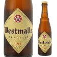 ウエストマール トリプル 330ml 瓶【単品販売】[Westmalle tripel][ヴェルハーゲ醸造所][トラピスト][ホワイトキャップ][ベルギー][輸入ビール][海外ビール]