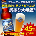 【45%オフ】【賞味7/31】ブルームーン355ml 瓶×24本【訳あり】【送料無料】[アメリカ][