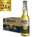 コロナ エキストラ 355ml瓶×24本モルソン・クアーズ1ケース(24本)メキシコ ビール エ