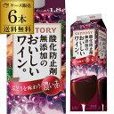 サントリー酸化防止剤無添加のおいしいワイン濃い赤1800ml×6本【ケース(6本)】【送料無料】[1.8L][紙パック]赤ワイン国産パックRSLクール便不可
