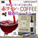 インコシ コーヒーピノタージュ 3L BIB 赤 辛口[南アフリカ][サウスアフリカ][ボックスワイン][BOX][赤ワイン][辛口][BIB][バッグインボックス][長S]
