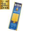 送料無料 最安値挑戦 ディチェコ No.11 スパゲッティーニ 500g×24袋ロングパスタ パス