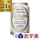 【最大500円offクーポン配布】ヴェリタスブロイ ピュア&フリー 330ml×24缶【1本あたり税