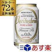 ビール 送料無料 ヴェリタスブロイ ピュア&フリー 330ml×72缶 【3ケース】[ピュアアンドフリー][ノンアル][ビールテイスト][長S]