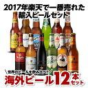 お中元 送料無料 贈り物に海外旅行気分を♪世界のビールを飲み...