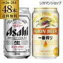 アサヒ スーパードライ 350ml缶×24本 1ケース キリン 一番搾り 350ml缶×24本 1ケ