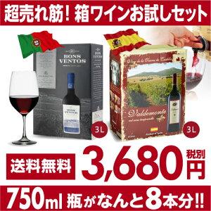 キャッシュレス5%還元対象品赤箱ワイン 2種セット 2弾