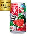 キリン 氷結 熊本産 すいか350ml缶×1ケース(24缶)...