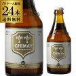 シメイ ホワイト トラピストビール330ml 瓶×24本【ケース】【送料無料】[輸入ビール][海外ビール][ベルギー][ビール][トリプル][トラピスト]