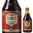 シメイレッドトラピストビール330ml瓶【単品販売】[輸入ビール][海外ビール][ベルギー][ビール][ルージュ][トラピスト][長S]