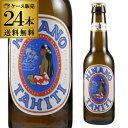 ヒナノビール 330ml 瓶×24本【ケース】【送料無料】[アジア][輸入ビール][海外ビール][タヒチ]